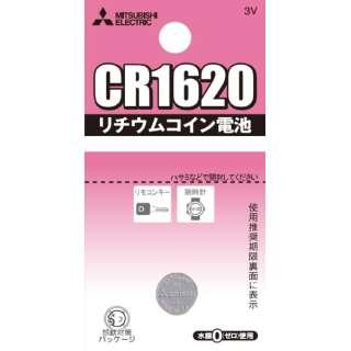 リチウムコイン電池 CR1620G