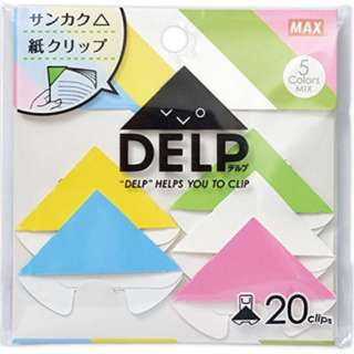 [紙製クリップ]デルプ 20枚入 DL-1520S/MX ミックス
