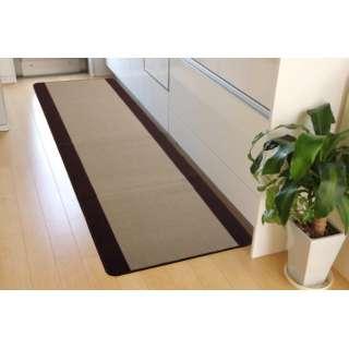 キッチンマット ピレーネ(67×180cm/ベージュ)