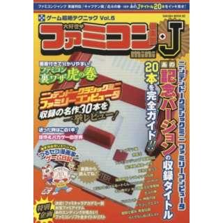 大好き・ファミコン倶楽部 mini+J
