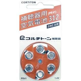 補聴器用電池 空気電池 [6本 /PR41(312)]