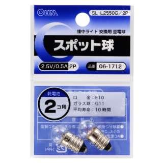 SL-L2550G/2P 電球スポット球 クリア [E10 /2個 /豆電球形]