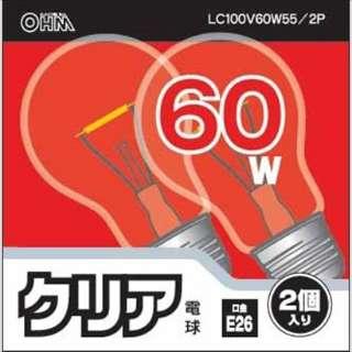 LC100V60W55/2P 白熱電球 クリア [E26 /電球色 /2個 /一般電球形]