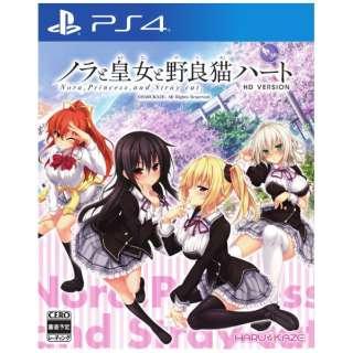 ノラと皇女と野良猫ハート HD 通常版 【PS4】