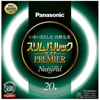 丸形スリム蛍光ランプ 「スリムパルックプレミア」[20形 /ナチュラル色(昼白色)] FHC20ENW2