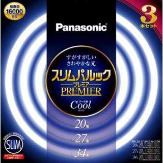 丸形スリム蛍光ランプ 「スリムパルックプレミア」(20形+27形+34形/クール色/3本入) FHC20・27・34ECW/2/3K