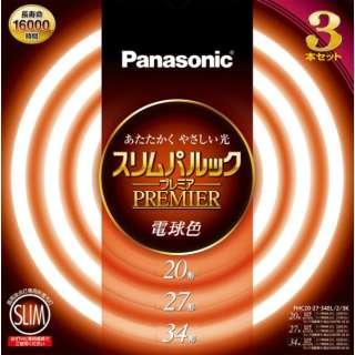 丸形スリム蛍光ランプ 「スリムパルックプレミア」(20形+27形+34形/電球色/3本入) FHC20・27・34EL/2/3K