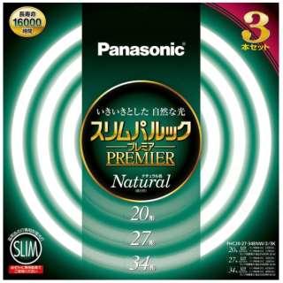 丸形スリム蛍光ランプ 「スリムパルックプレミア」[20形+27形+34形 3本セット /ナチュラル色(昼白色)] FHC202734ENW23K