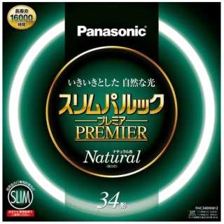 丸形スリム蛍光ランプ 「スリムパルックプレミア」[34形 /ナチュラル色(昼白色)] FHC34ENW2