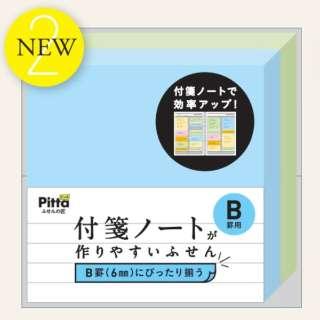 付箋ノートが作りやすいふせん B罫用(100枚×2冊) C-FNF-08