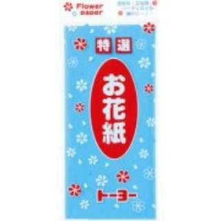 お花紙(単色) 108313 水