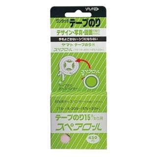 [テープのり]ヤマトテープのり スペアロール(幅15mm) TS-15-20S