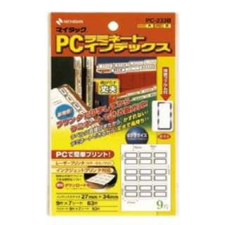 セルフラベル PCラミネート インデックス 大 マイタック 青枠 PC-233B [7シート /9面]