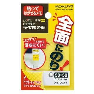 ドットライナーラベルメモ 50mm×50mm 100枚 メ-L1003-Y 黄