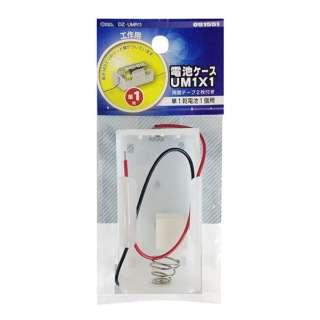 電池ケースUM1x1 DZ-UMR11