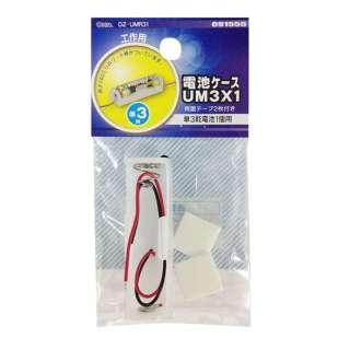 電池ケースUM3x1 DZ-UMR31