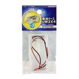 電池ケースUM3x4 DZ-UMR34