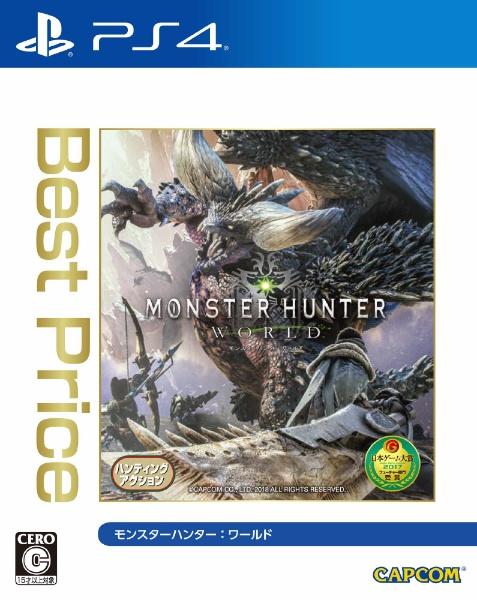 モンスターハンター:ワールド [Best Price] [PS4]