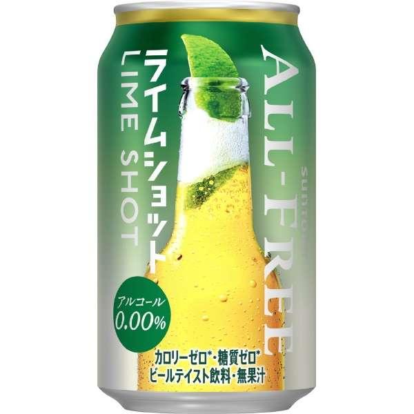 オールフリー ライムショット 350ml 24本【ノンアルコールビール】