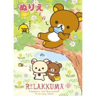 B5ぬりえ リラックマ 309071