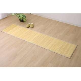 竹 廊下敷きマット 無地 シンプル 『ローマ』(80×440cm/ナチュラル)