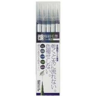 [筆ペン]極細毛筆 彩 ThinLINE 深みのある5色セット TL300/5VA
