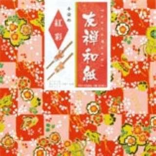 手染め友禅 紅彩 5色入り(15cm×15cm・5枚) 15201