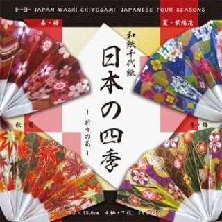 和紙千代紙 日本の四季 4色入り(15cm×15cm・28枚) 10603