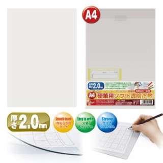 [下じき]硬筆用ソフト透明下敷 A4判 1204