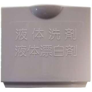 【部品 開封済未使用品】洗濯機用液体洗剤/液体漂白剤投入口のフタ 2103440127