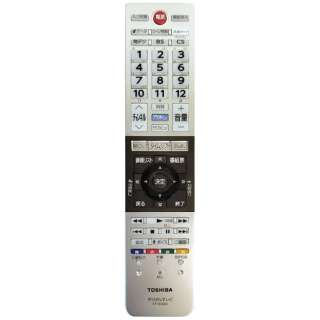 【部品 開封済未使用品】液晶テレビ REGZA(レグザ)用純正リモコン(CT-90460) 75039803