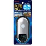 ダミーカメラ(SD-DM1)用防雨カバー SD-CV1