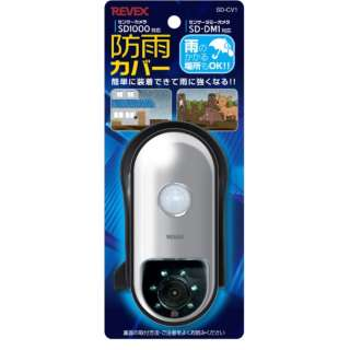 ダミーカメラ(SDDM1)用防雨カバー