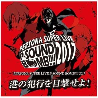 (ゲーム・ミュージック)/ PERSONA SUPER LIVE P-SOUND BOMB !!!! 2017 ~港の犯行を目撃せよ!~ 【CD】
