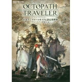 OCTOPATH TRAVELER 公式