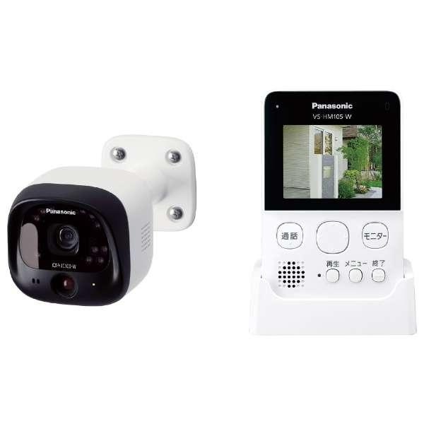 モニター付き屋外カメラ VS-HC105-W ホワイト
