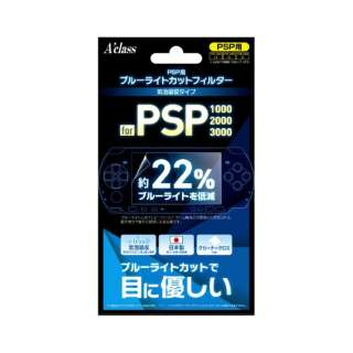 PSP用ブルーライトカットフィルター SASP-0462 【PSP】