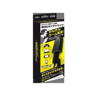 PS4/PC/各種ゲーム機用実況&ボイチャマイク SASP-0457 【PS4】