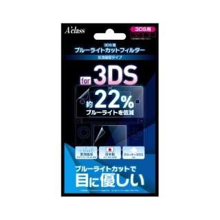 3DS用ブルーライトカットフィルター SASP-0460 【3DS】
