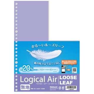 ロジカル・エアー 軽量ルーズリーフ(B5・無地・100枚) LL-B504W