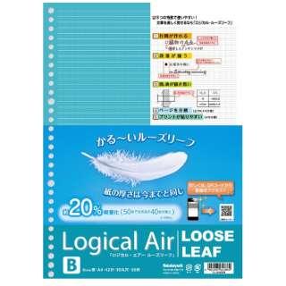 ロジカル・エアー 軽量ルーズリーフ(A4・B罫・50枚) LL-A402B