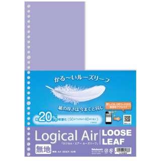 ロジカル・エアー 軽量ルーズリーフ(A4・無地・50枚) LL-A402W