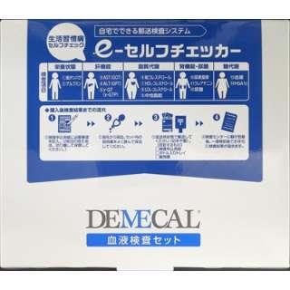 e-セルフチェッカー(メタボ&生活習慣病 1回用