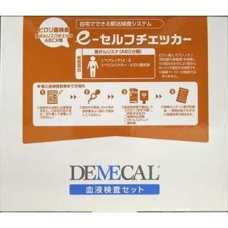e-セルフチェッカー(胃がんリスク 1回用