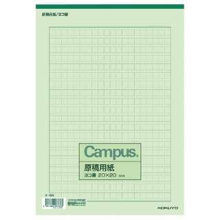 原稿用紙(A4横書き・20×20字・50枚) ケ-75N