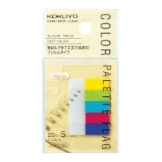 タックメモ フラッグ カラーパレット 7mm×25mm 20枚×5個 メ-P7030