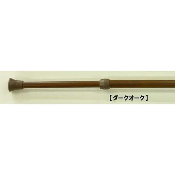 KTSミニポール SS(40-70cm) ダークオーク