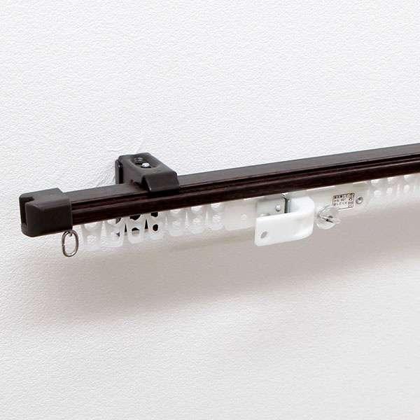 伸縮カーテンレール クロスライド 3m用(160-300cm) シングル ダークウッド
