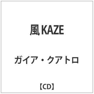 ガイア・クアトロ/ 風 KAZE 【CD】