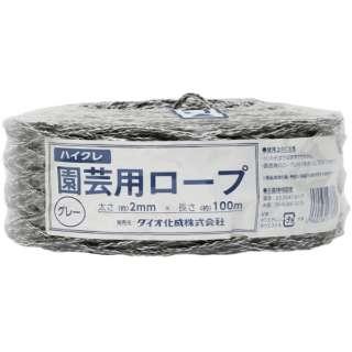 Dio 園芸用ロープ グレー 太さ2mmX長さ100m